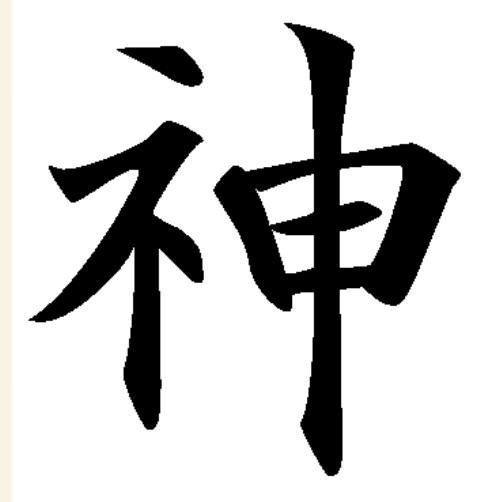 Значения Картинки Иероглифы С богом по Китайские