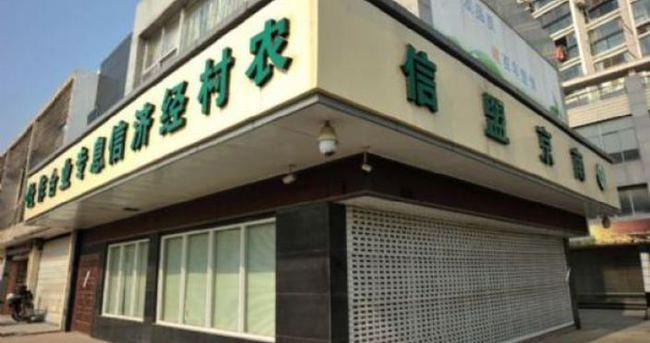 Çin'de bankanın da sahtesi yapıldı!