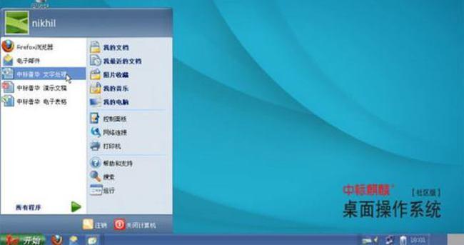 Çinliler Windows XP'yi de kopyaladılar!