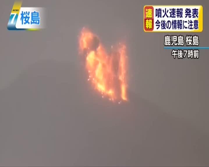 Nükleer santralin yakınındaki yanardağ patladı