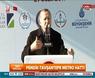 Cumhurbaşkanı Erdoğan Pendik Belediyesince düzenlenen toplu açılış töreninde konuştu